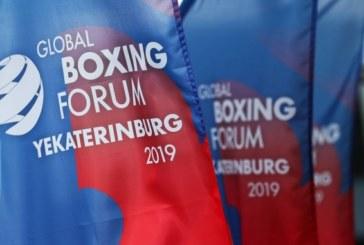 В Екатеринбурге проходит второй Всемирный боксерский форум