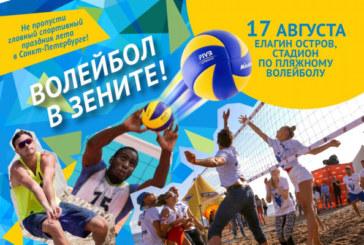 Петербургский волейбольный «Зенит» презентует новый состав команды 17 августа на Елагином острове