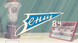 Золотой состав «Зенита-84». Где они сейчас, спустя 35 лет?