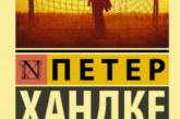 Что читать на карантине: Дмитрий Губин о книге П. Хандке «Страх вратаря перед одиннадцатиметровым»