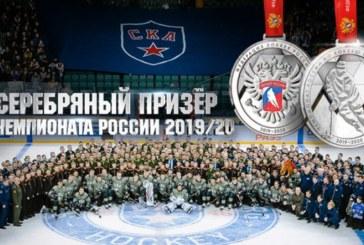 СКА – серебряный призер чемпионата России сезона 2019/20