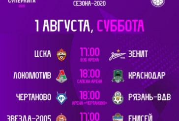 РФС объявляет о старте женской Суперлиги и представляет новый бренд турнира