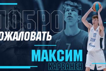 Максим Карванен – новый игрок БК «Зенит»
