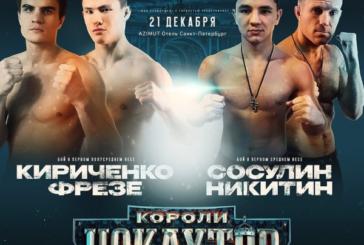 Петербургские боксёры Павел Сосулин и Андрей Кириченко выйдут на профессиональный ринг