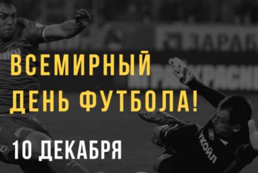 10 декабря – Всемирный день футбола