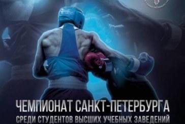 В Санкт-Петербурге со 2 по 7 марта состоится чемпионат Санкт-Петербурга по боксу среди студентов ВУЗов