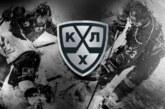 КХЛ утвердила дату старта следующего сезона-2021/2022