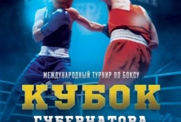 Один из самых престижных международных турниров по боксу «Кубок Губернатора Санкт-Петербурга 2021» соберёт сильнейших боксеров мира