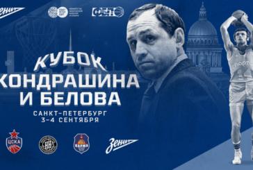 Возрождается Кубок Владимира Кондрашина и Александра Белова